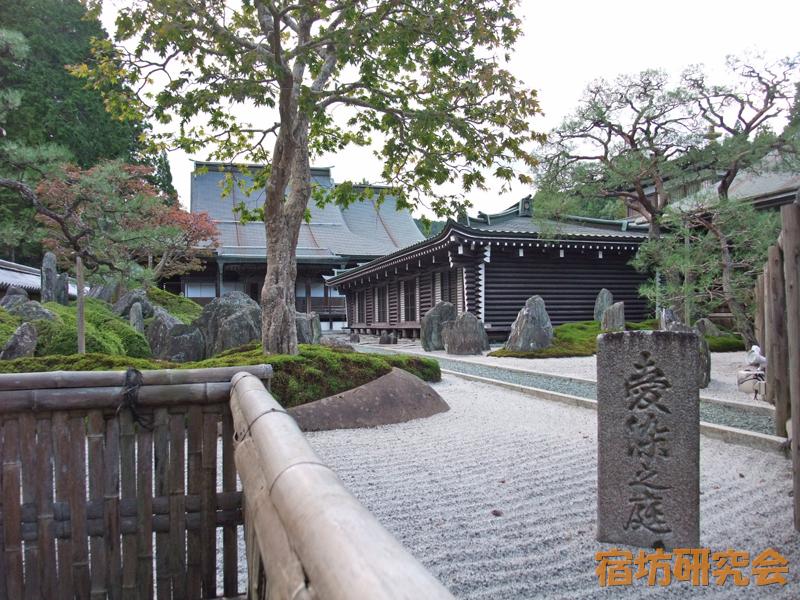 福智院の愛染庭