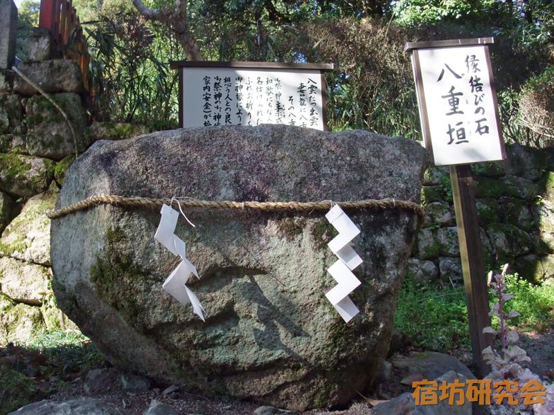鷺森神社の縁結びの石