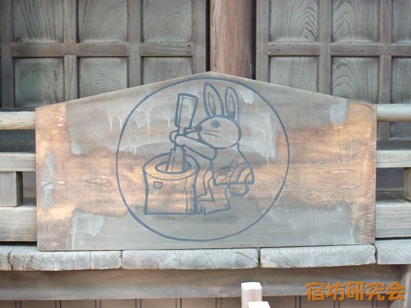 調神社の餅つき兎