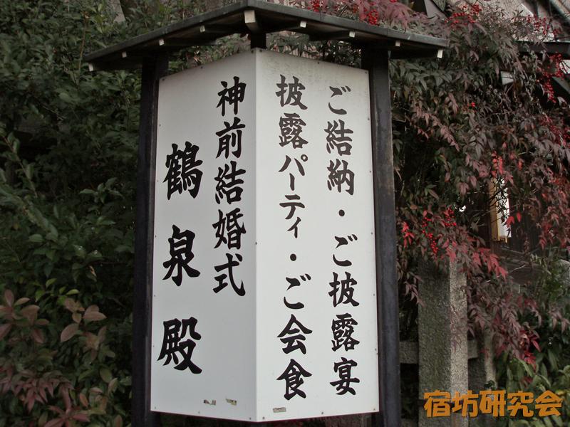 岡崎神社の神前結婚式