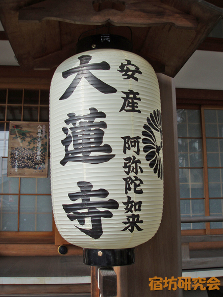大蓮寺の安産提灯