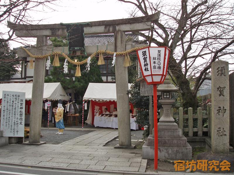 須賀神社(京都市左京区)