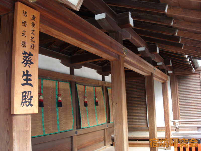 下鴨神社の葵生殿