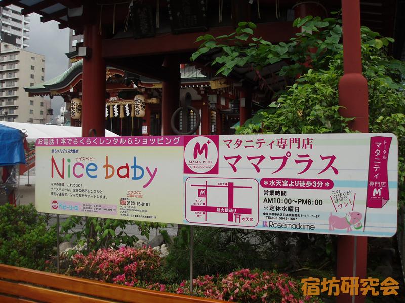 水天宮の広告看板