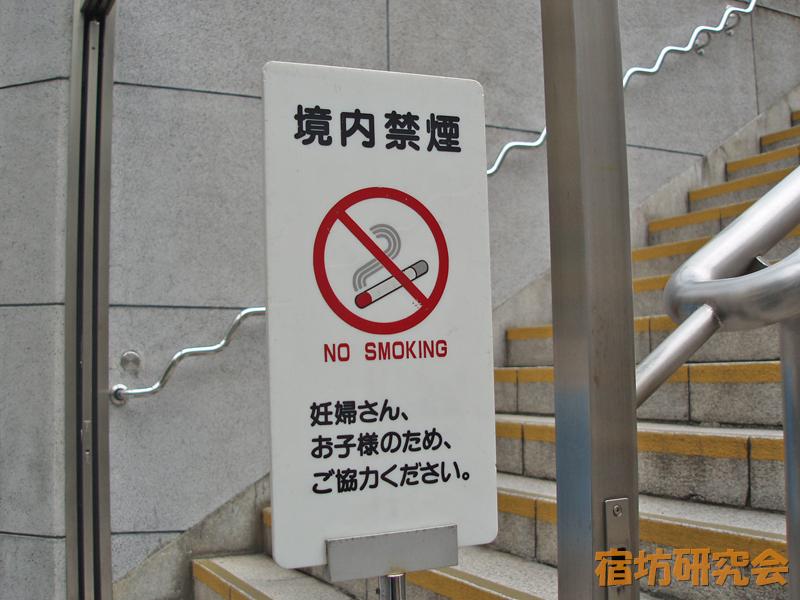 水天宮の禁煙看板