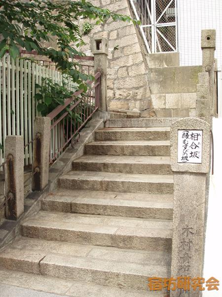 高津宮の相生坂(縁結び)