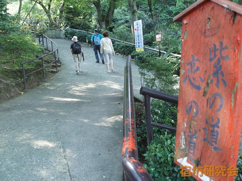 石山寺の紫の道 恋の道