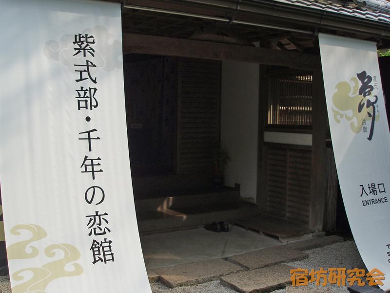 石山寺の千年の恋館