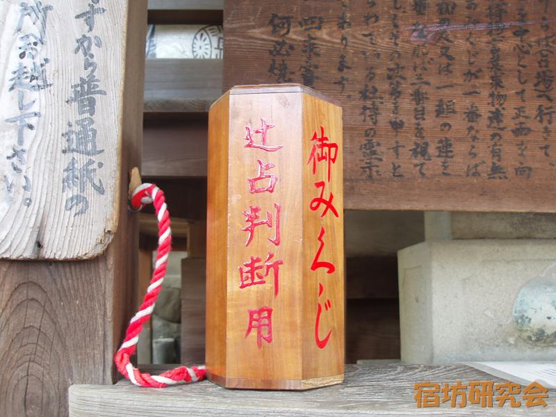 瓢箪山稲荷神社の辻占おみくじ