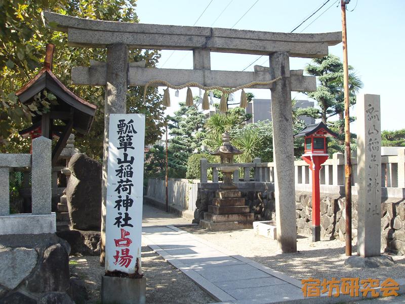 瓢箪山稲荷神社の辻占場