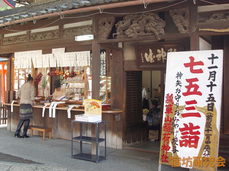 瓢箪山稲荷神社の社務所