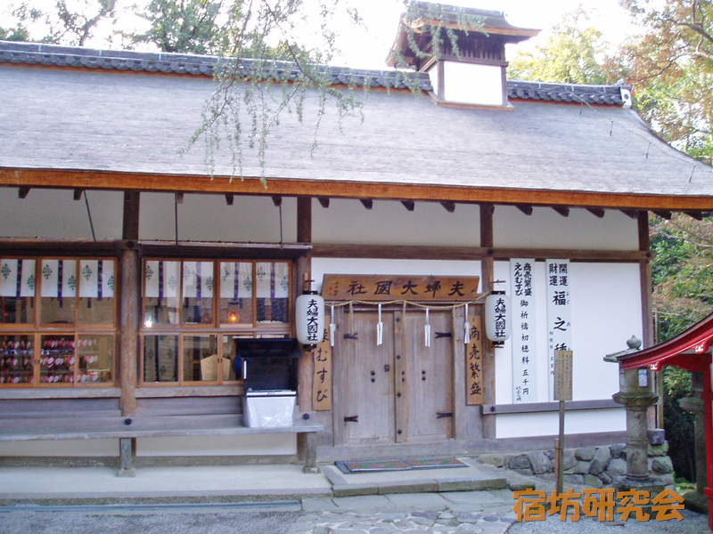 春日大社 夫婦大国社(奈良県奈良市)