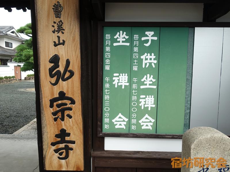 弘宗寺の坐禅会