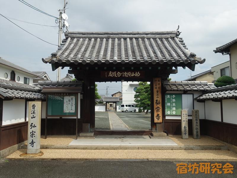 弘宗寺(広島県 福山駅)