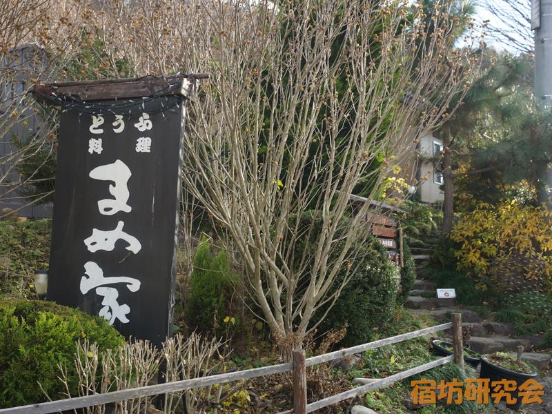 浄光寺の茶房まめ家