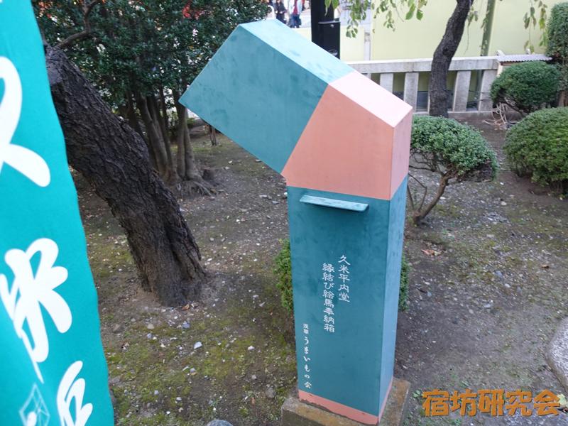 浅草寺の久米平内堂縁結び絵馬奉納箱