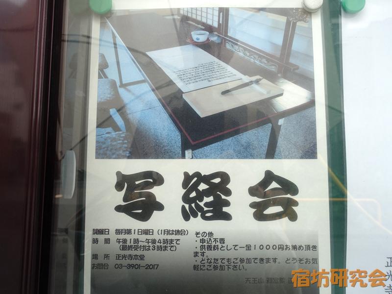 正光寺の写経会