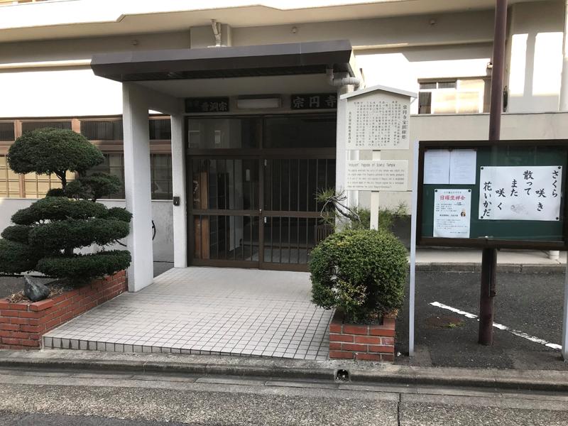 宗圓寺(愛知県 荒畑駅)