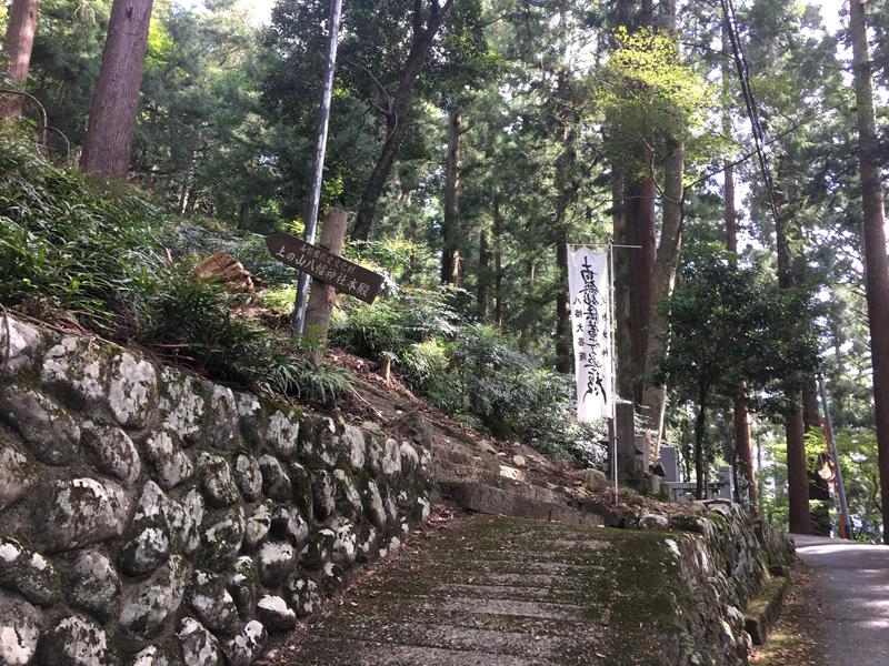 上ノ山八幡社への入り口