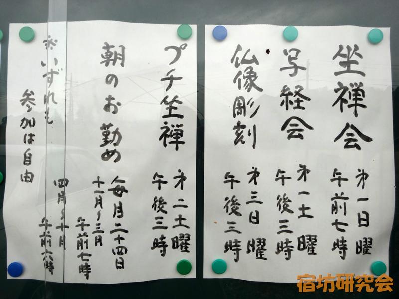 春山寺の坐禅会・写経会案内