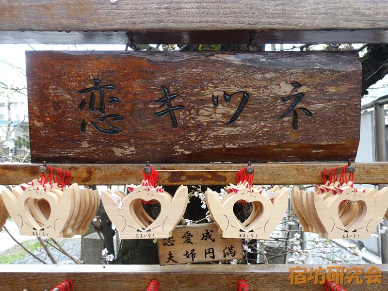 玉造稲荷神社の恋キツネ