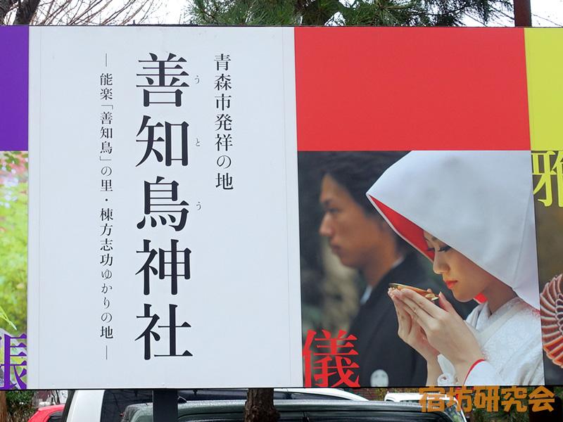 善知鳥神社の神前結婚式