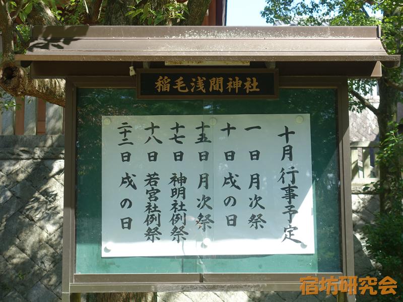 稲毛浅間神社の掲示板