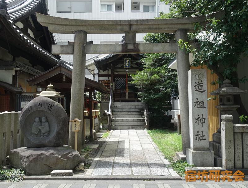 道祖神社(京都市 京都駅)