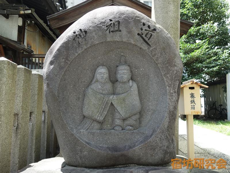 道祖神社の道祖神