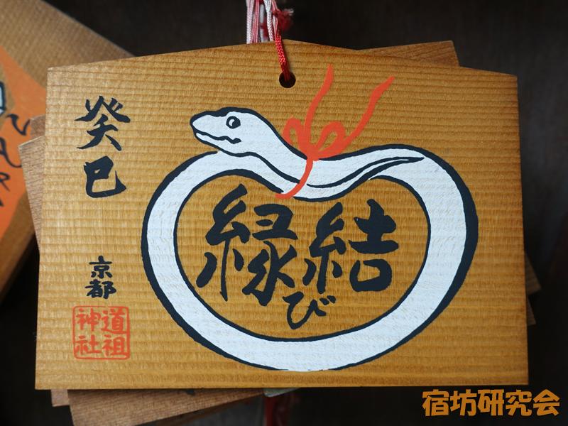 道祖神社のえんむすび絵馬