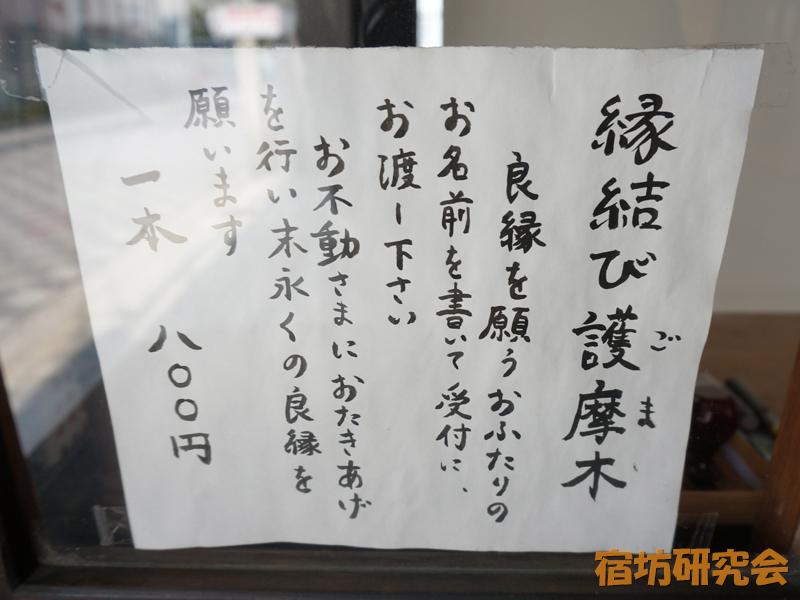 道祖神社の縁結び護摩木