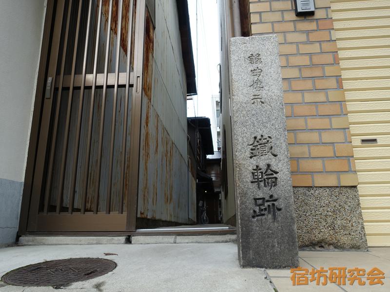 鉄輪の井戸(京都市 五条駅)