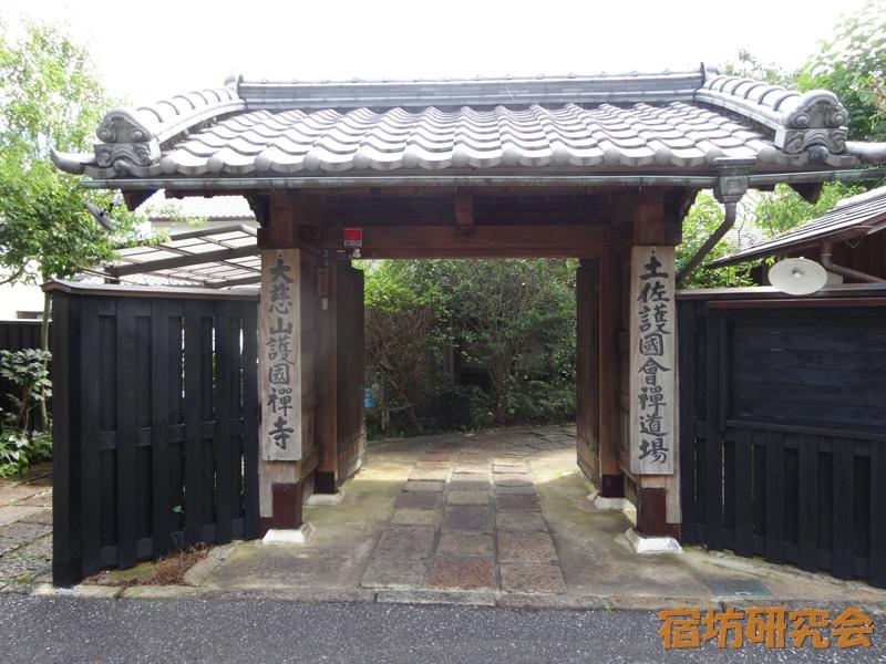 護国寺(高知県高知市)