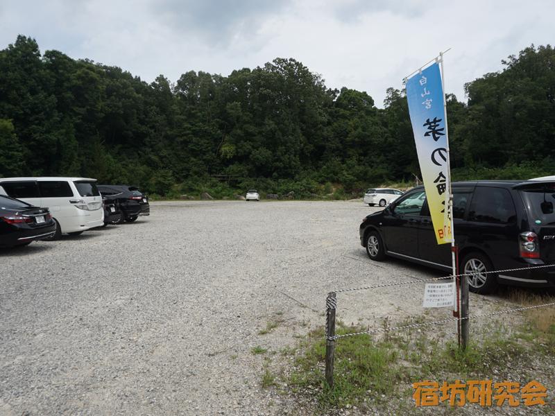 白山宮の駐車場