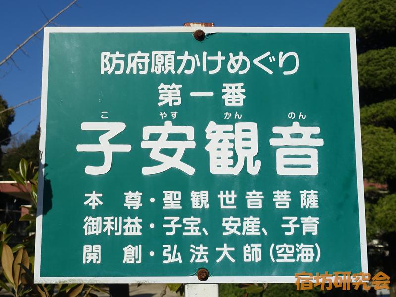 岩淵観音寺の看板