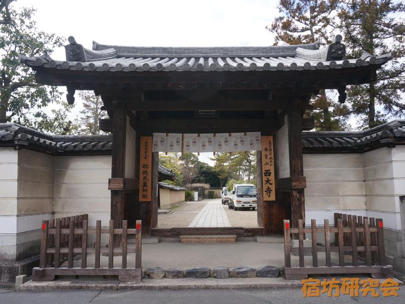西大寺(奈良県奈良市 大和西大寺駅)