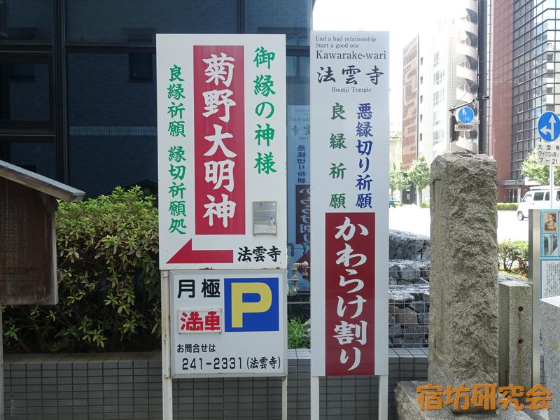 菊野大明神の案内看板