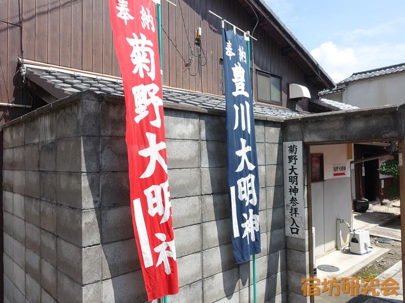 菊野大明神の入り口