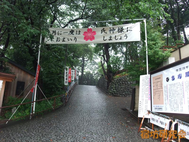 多摩川浅間神社(東京都 多摩川駅)