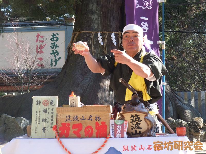 筑波山神社のガマの油売り