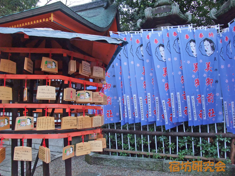 八坂神社の美御前社
