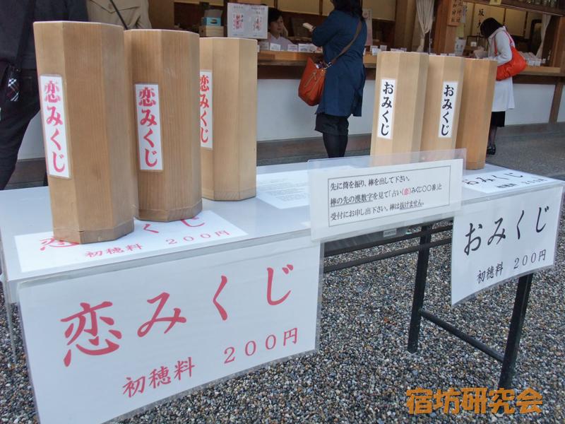 八坂神社の恋みくじ