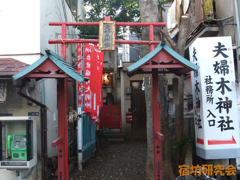 夫婦木神社(東京都 新大久保駅)