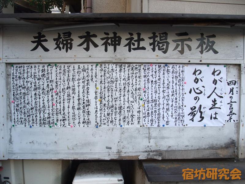 夫婦木神社の掲示板