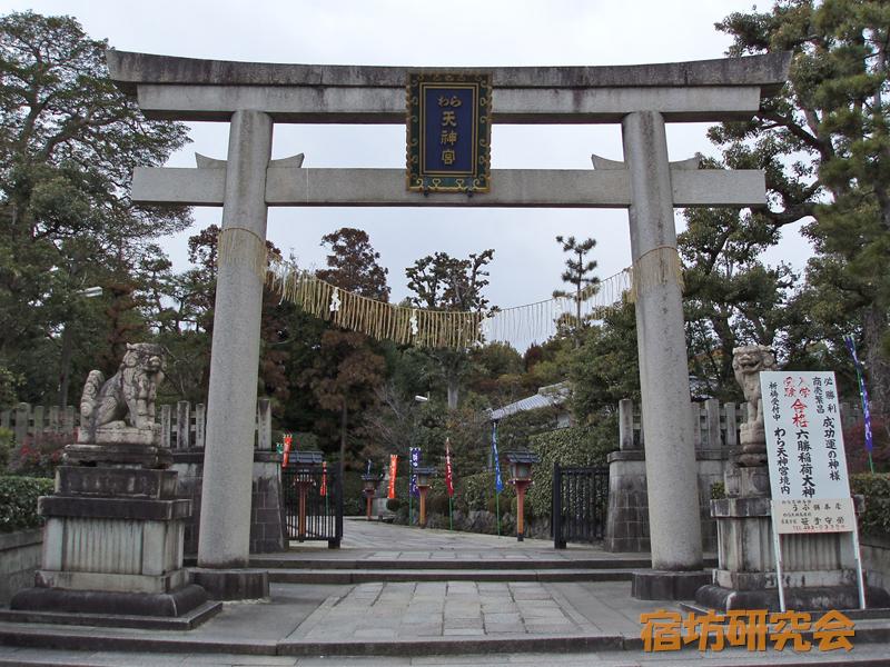 敷地神社(わら天神)(京都市北区)