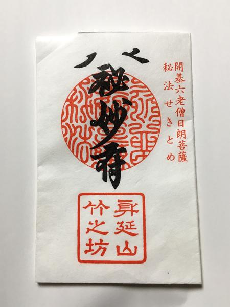 身延山竹之坊の護符