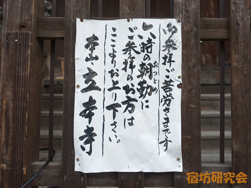 立本寺のお勤め案内