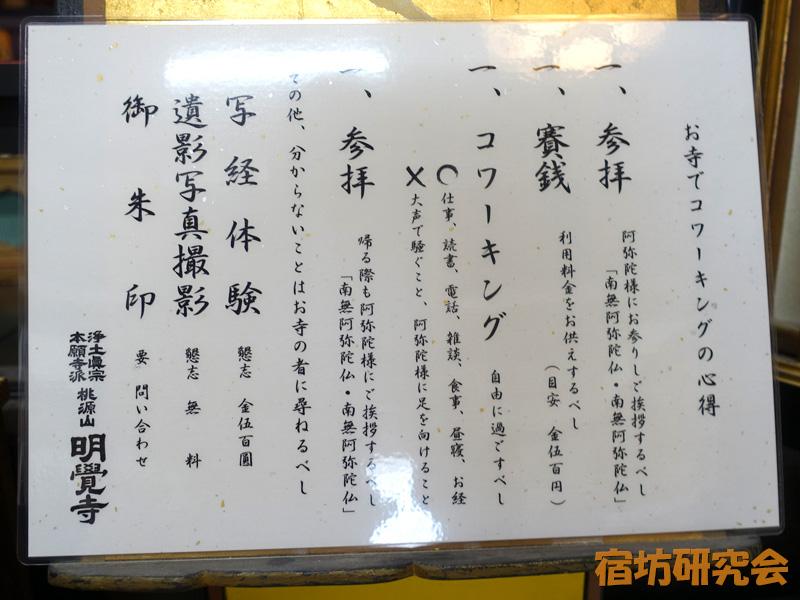 明覺寺のコワーキングスペース(ルール)