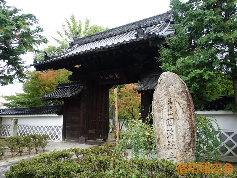国清寺(岡山県 小橋駅)