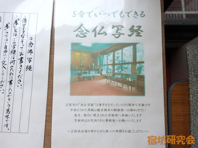 正覚寺の念仏写経